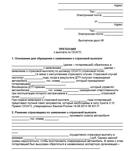 Досудебная претензия в страховую компанию по ОСАГО - образец бланка